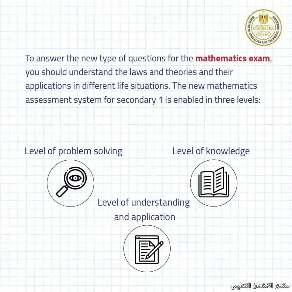 exam-eg.com_155724939203757.jpg