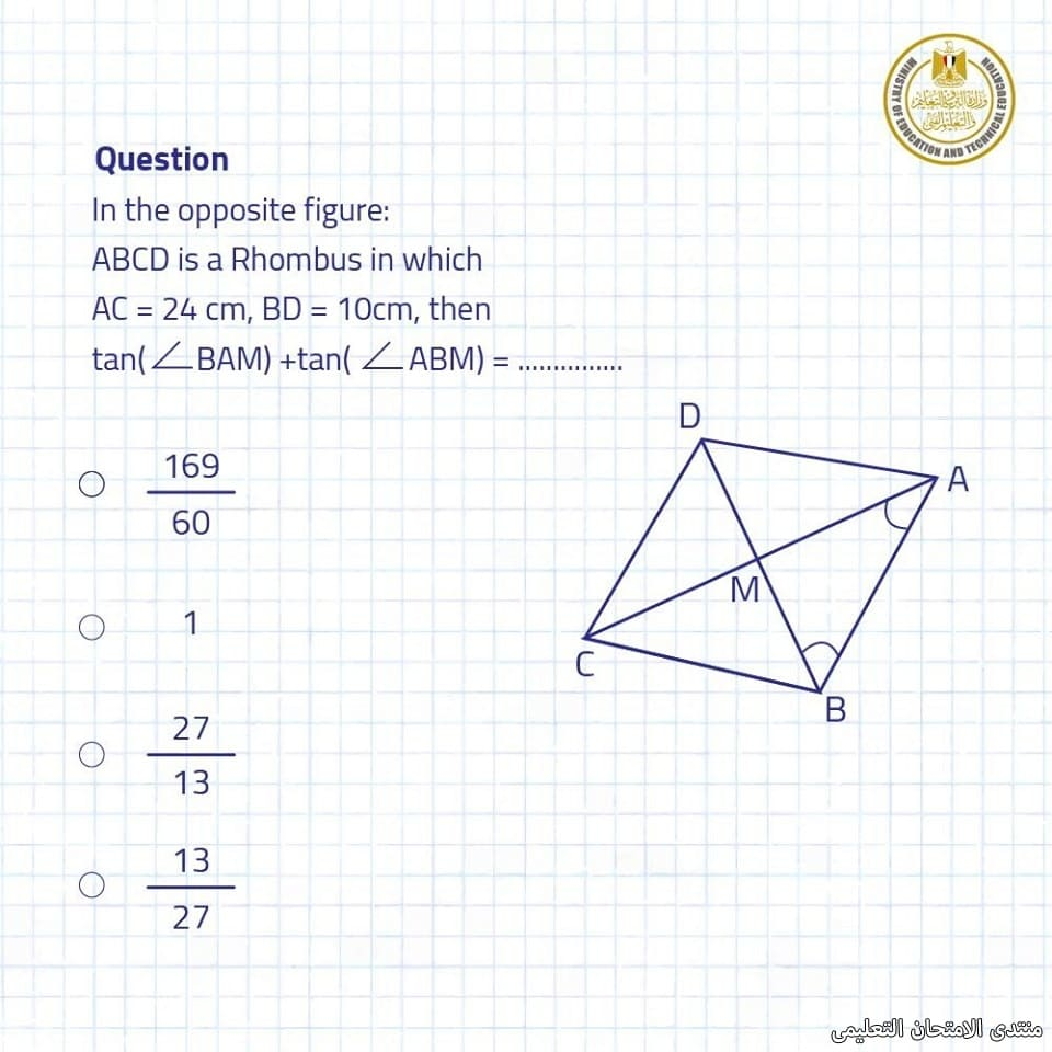 exam-eg.com_155724939211498.jpg