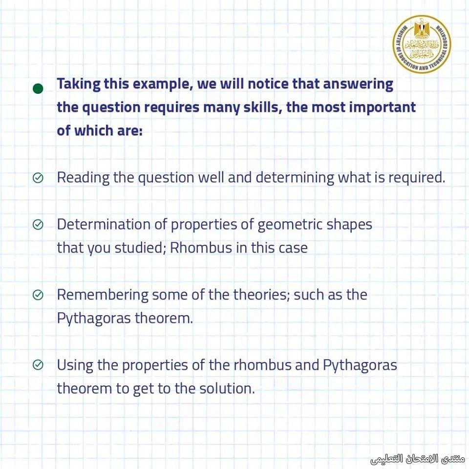 exam-eg.com_155724939218439.jpg