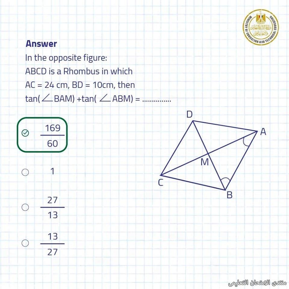 exam-eg.com_1557249392236810.jpg