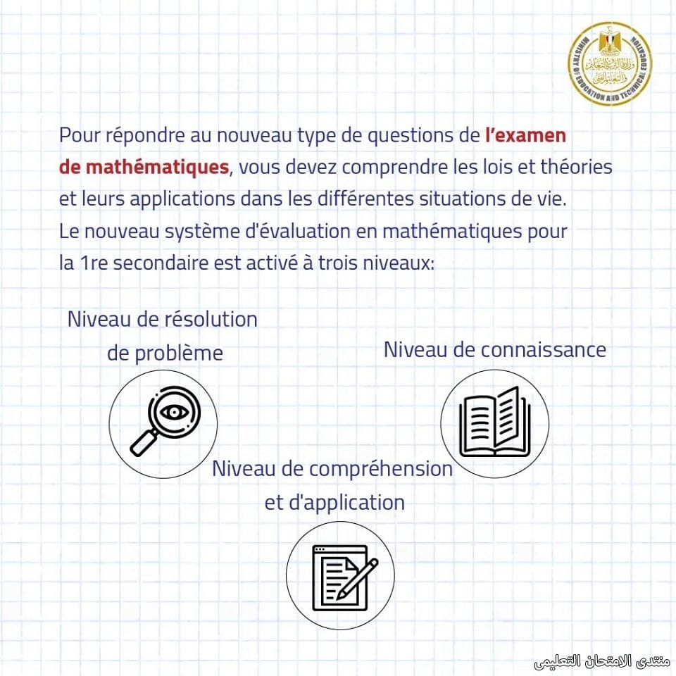 exam-eg.com_1557249392338912.jpg