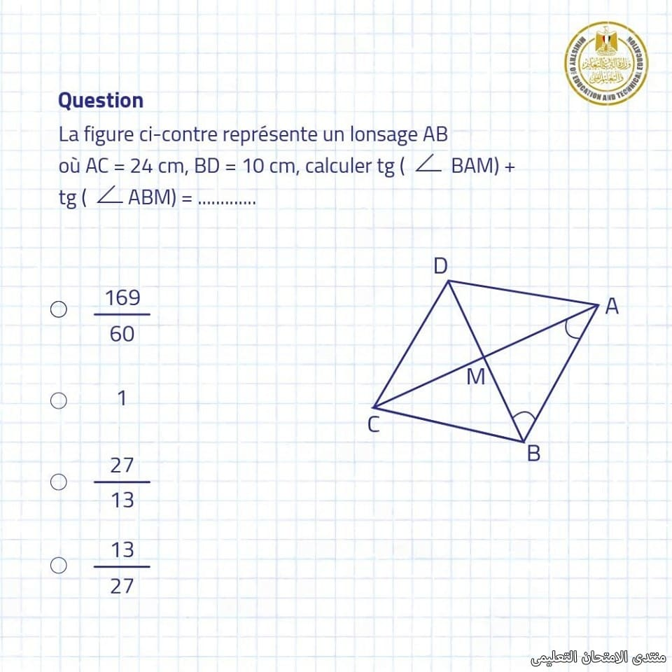 exam-eg.com_15572493923913.jpg