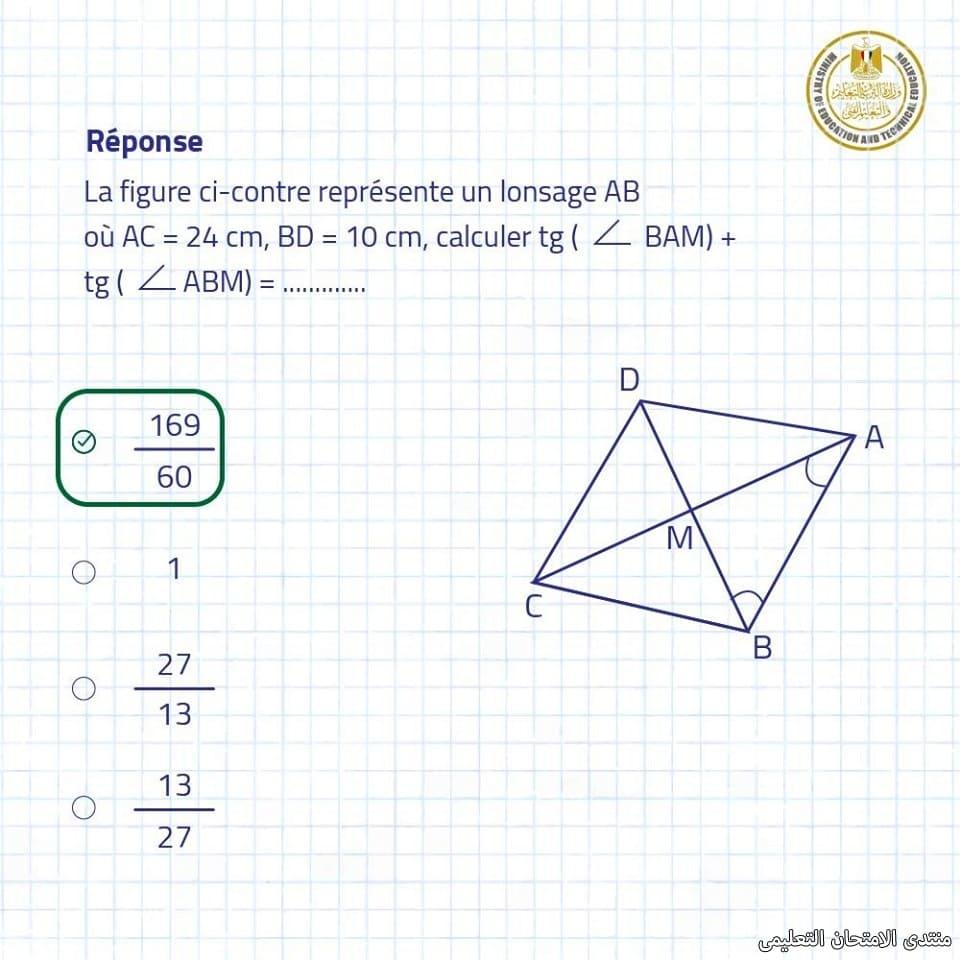 exam-eg.com_1557249392489515.jpg