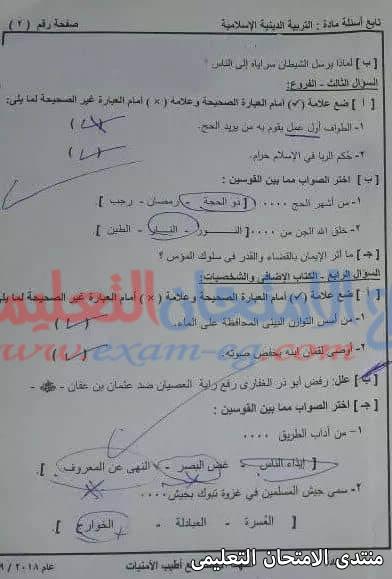 exam-eg.com_155754524892893.jpg