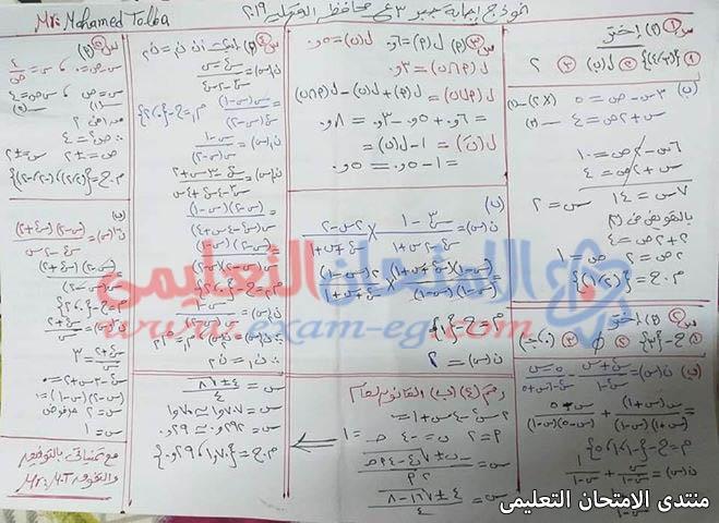 exam-eg.com_155769218945210.jpg