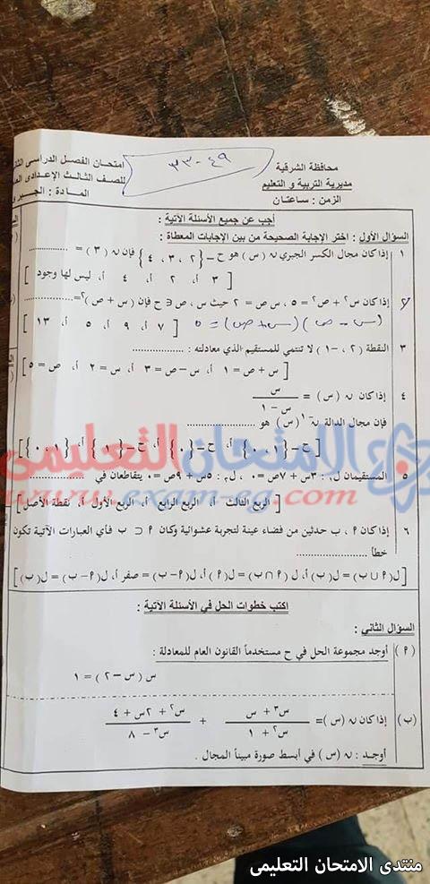 exam-eg.com_1557692189469411.jpg