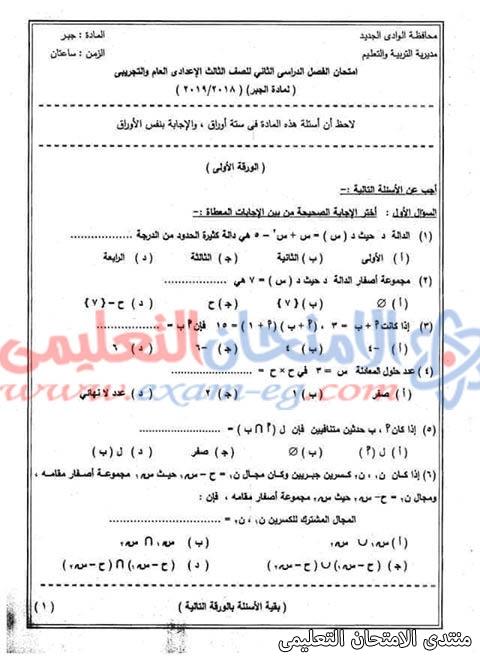 exam-eg.com_1557692189590417.jpg
