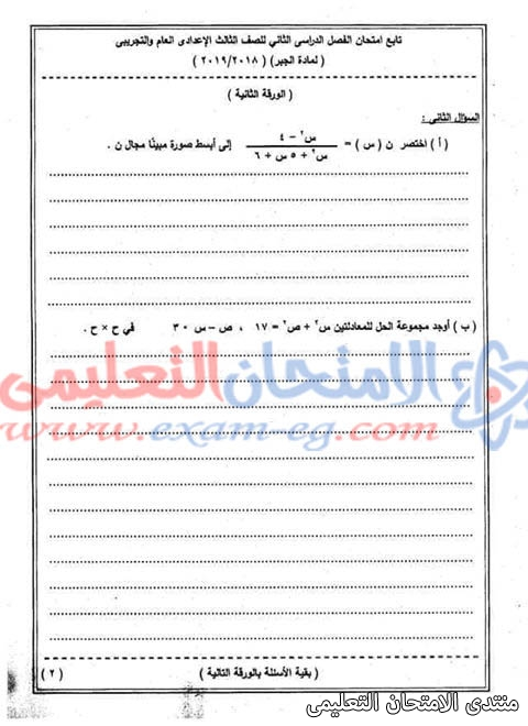 exam-eg.com_1557692189606918.jpg