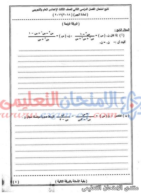 exam-eg.com_1557692189623919.jpg