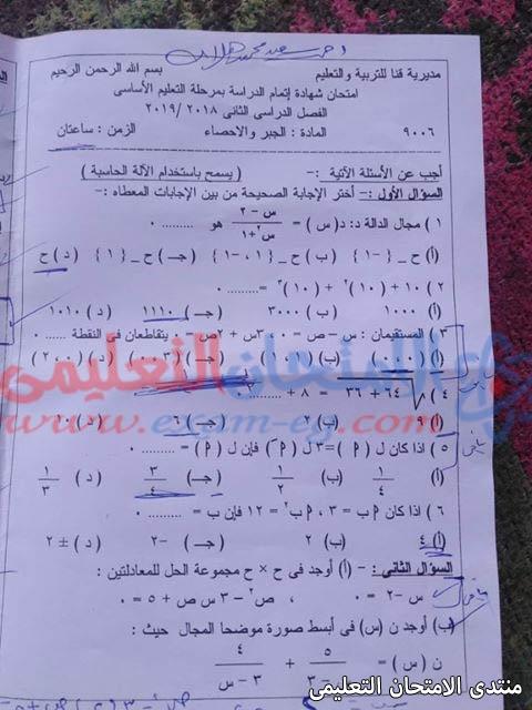 exam-eg.com_155769245382412.jpg