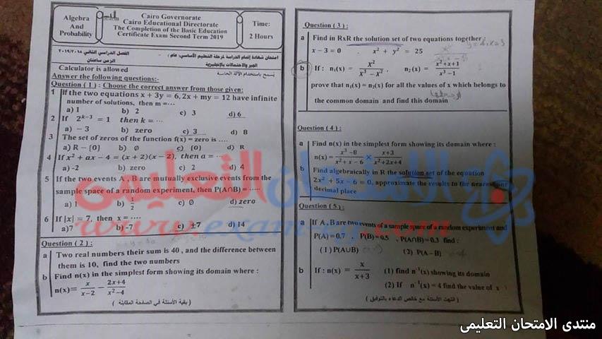 exam-eg.com_155769245386564.jpg