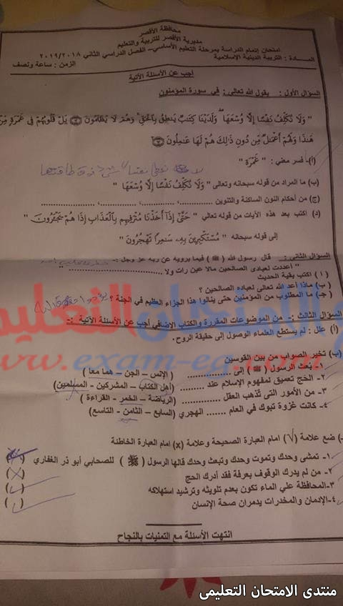 exam-eg.com_155769297491663.jpg