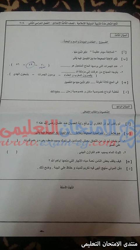 exam-eg.com_155769297508168.jpg