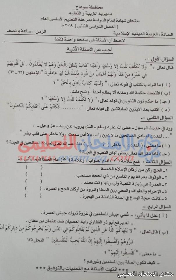 exam-eg.com_155769297511549.jpg