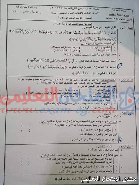 exam-eg.com_1557692975161210.jpg