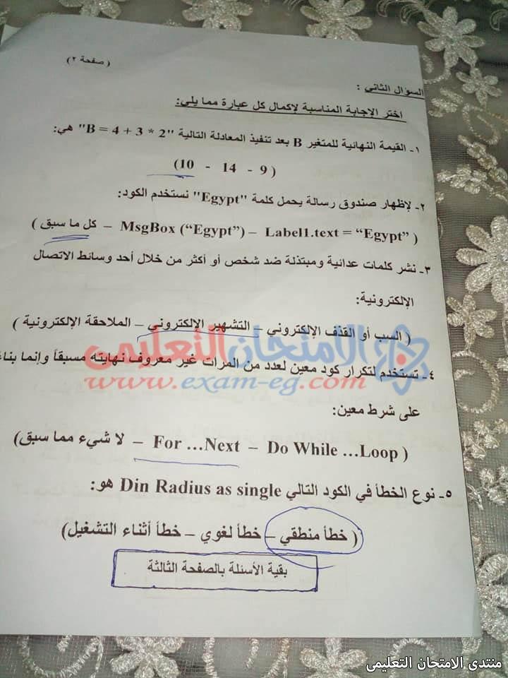 exam-eg.com_155769450197239.jpg