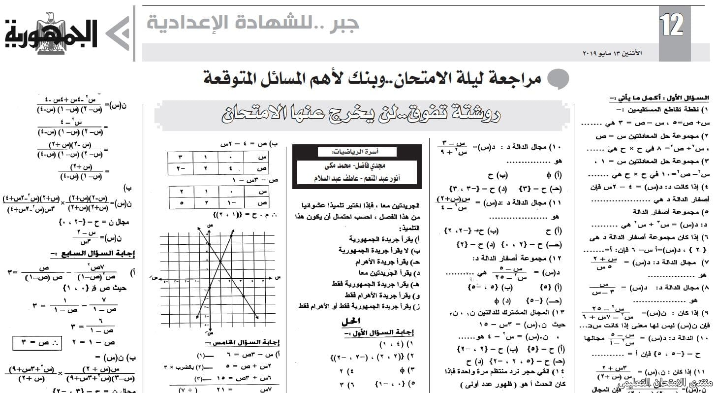 exam-eg.com_1557770215661.jpg