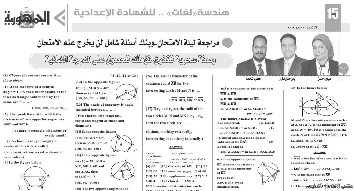 exam-eg.com_15577702157553.jpg