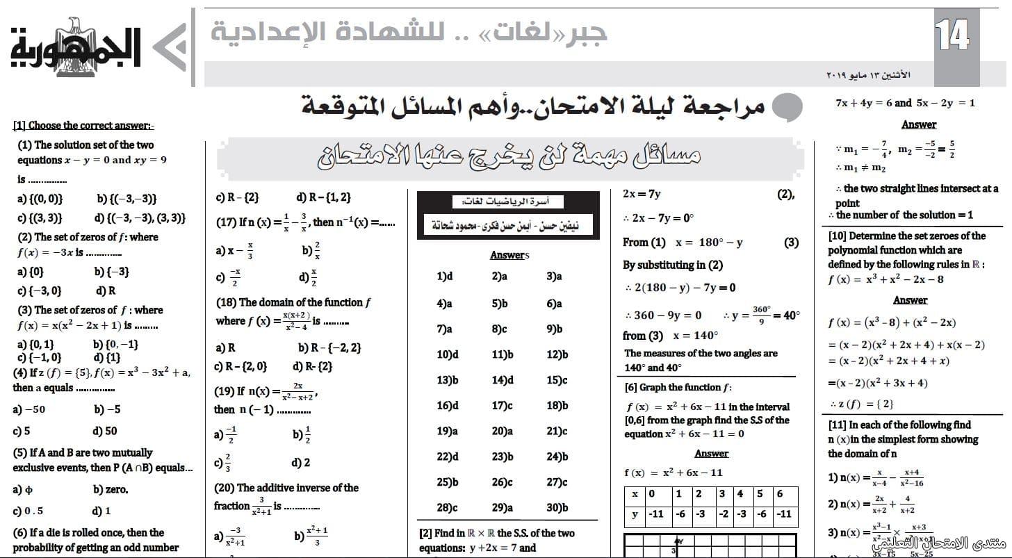 exam-eg.com_155777021580444.jpg