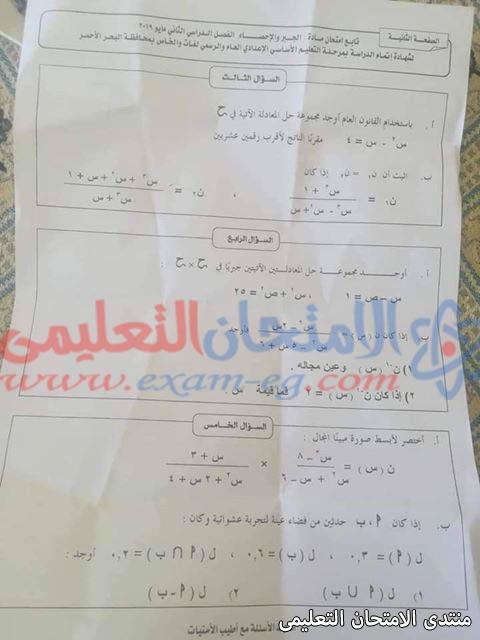 exam-eg.com_155781010584792.jpg