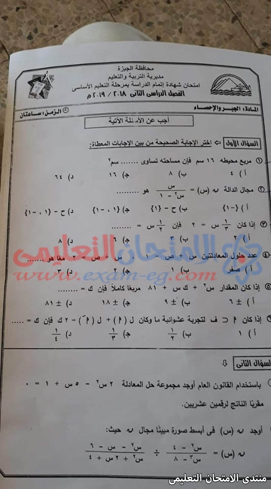 exam-eg.com_155797611229555.jpg