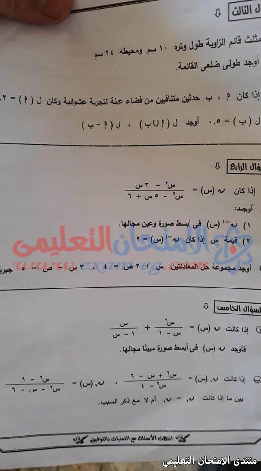 exam-eg.com_155797611232546.jpg