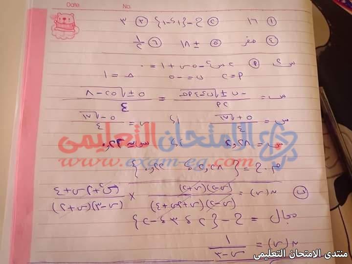 exam-eg.com_155797611235097.jpg