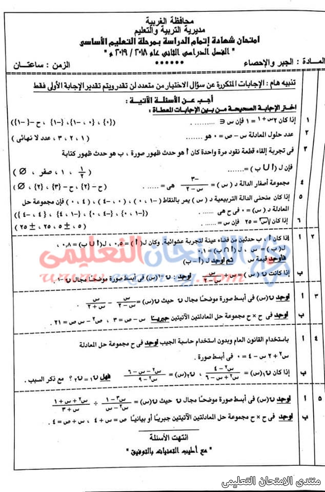 exam-eg.com_1557976112436910.jpg