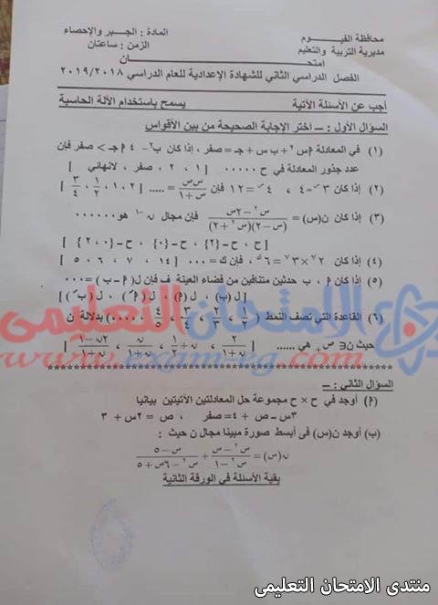 exam-eg.com_1557976112468611.jpg