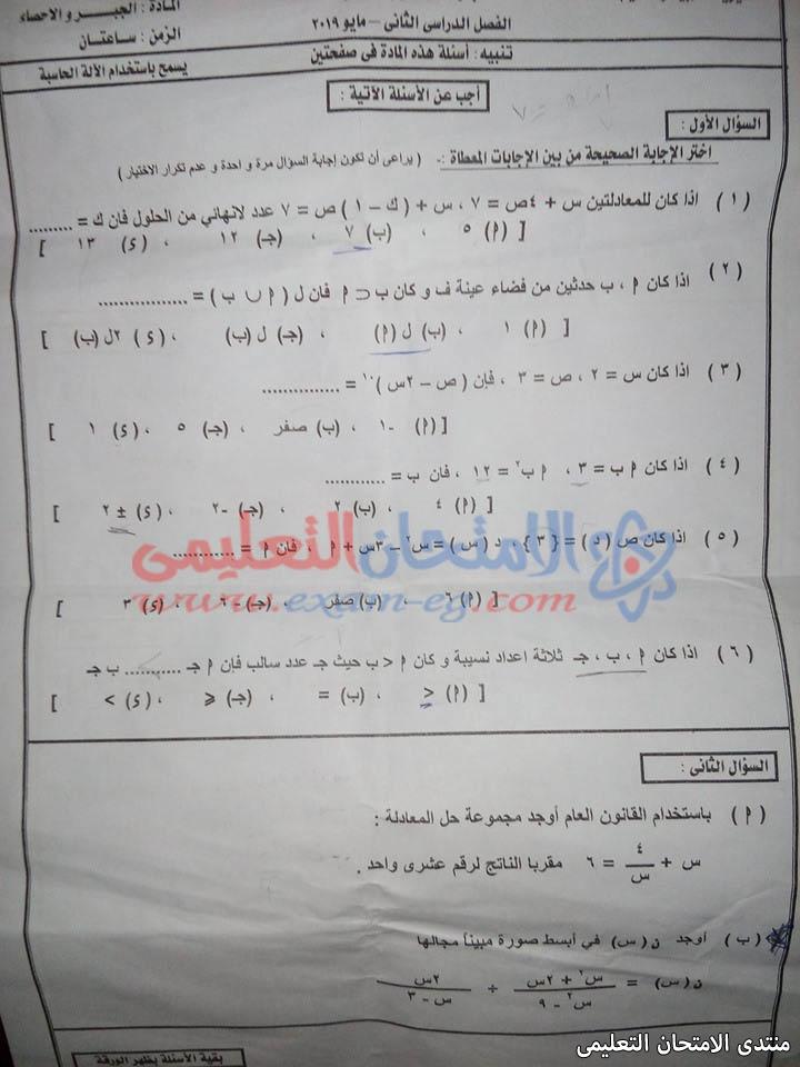 exam-eg.com_1557976112555914.jpg