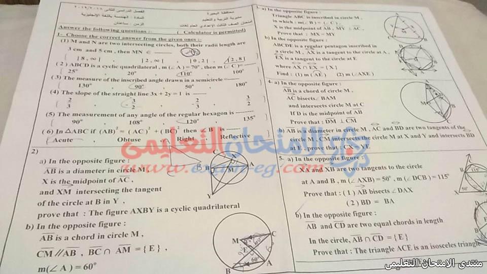 exam-eg.com_15579830134116.jpg