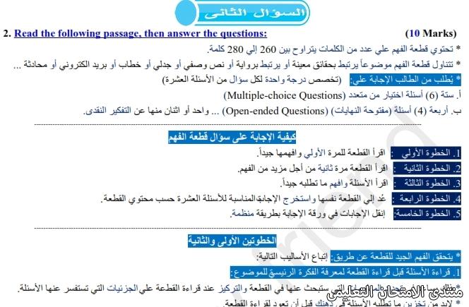 exam-eg.com_156021500922791.jpg