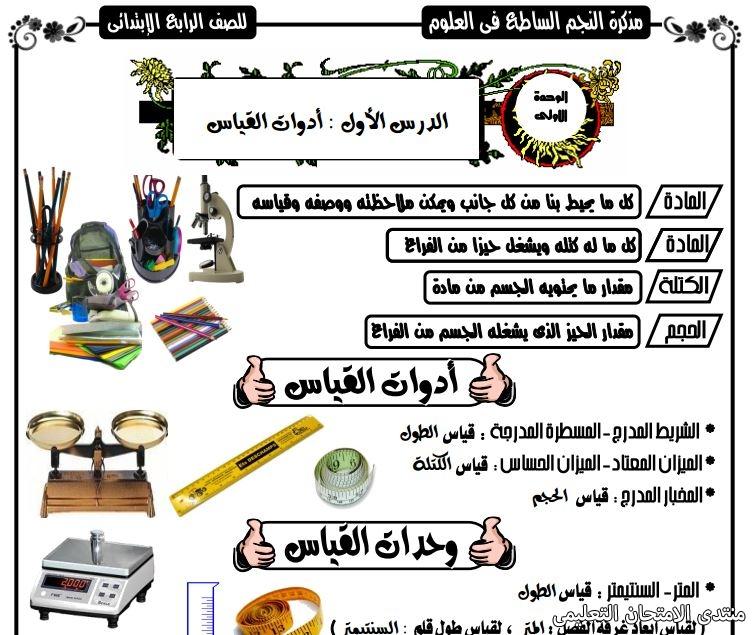 exam-eg.com_157123027108841.jpg