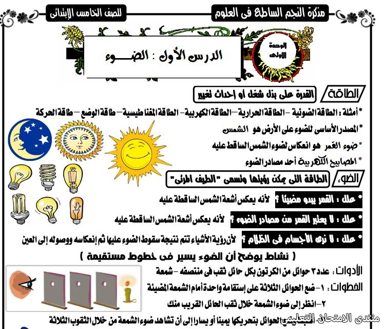 exam-eg.com_157123027112592.jpg
