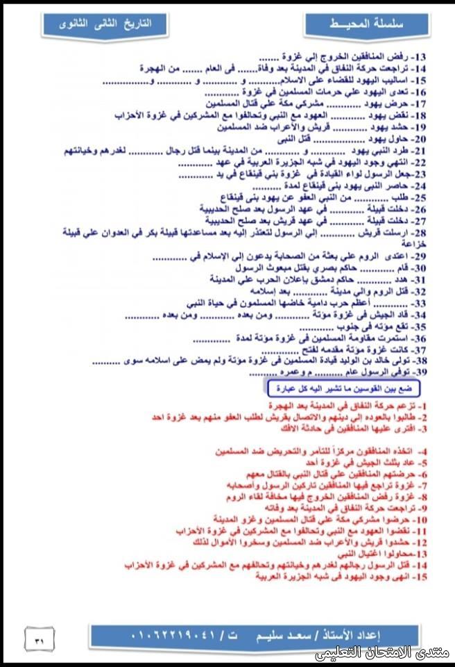 exam-eg.com_157123308600626.jpg