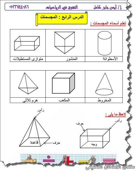exam-eg.com_157158258730811.jpg