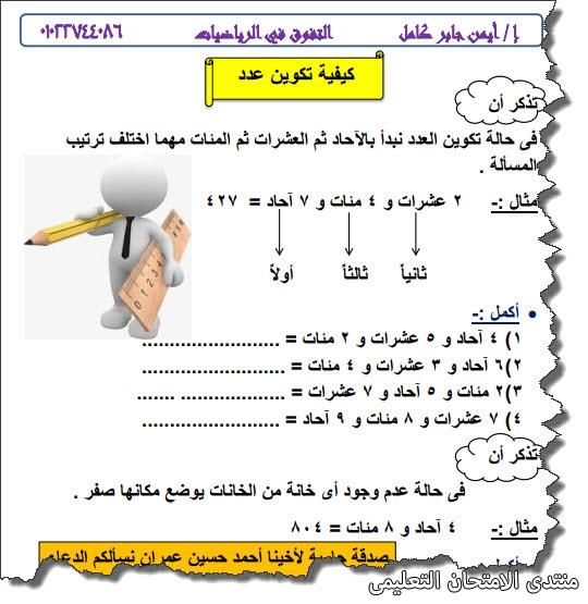 exam-eg.com_157158258733542.jpg