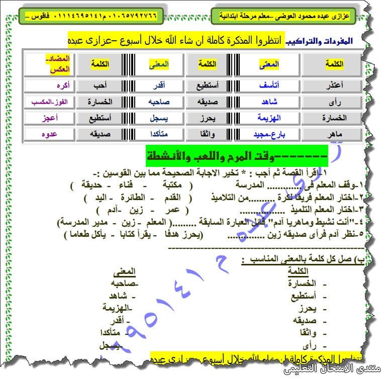 exam-eg.com_157161143148961.jpg