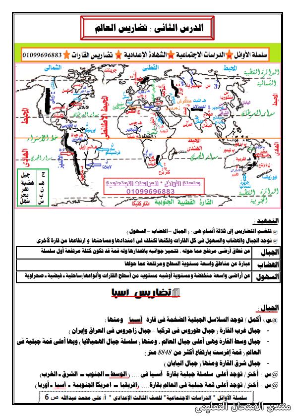 exam-eg.com_15716669657615.png