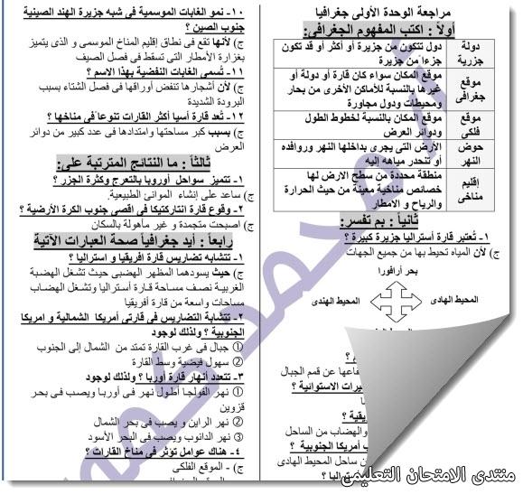 exam-eg.com_157167225282231.jpg