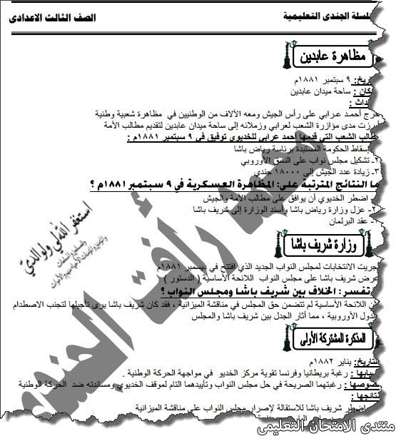 exam-eg.com_157169033204631.jpg