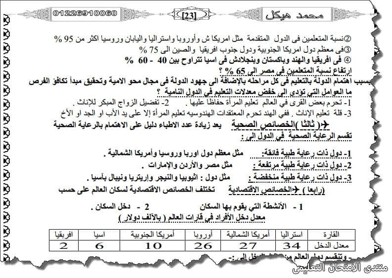 exam-eg.com_157183812183141.jpg