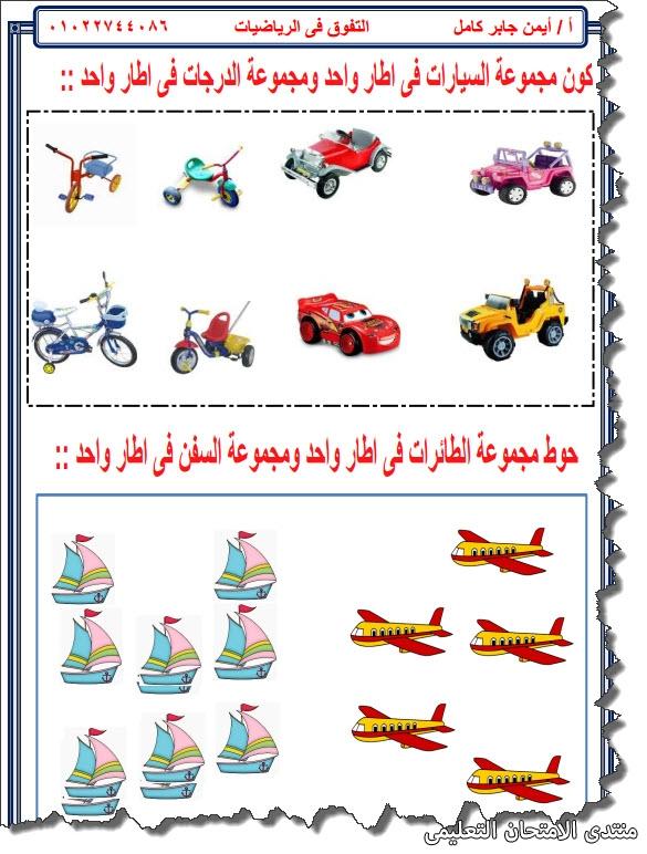 exam-eg.com_157221133436771.jpg