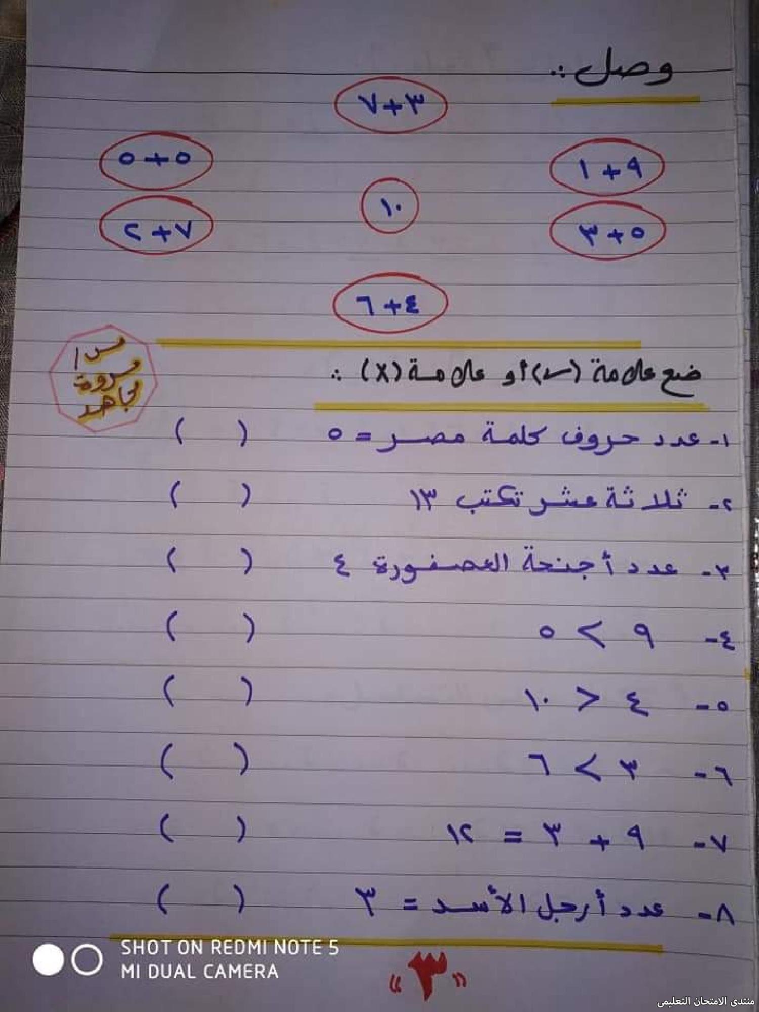 exam-eg.com_157221690671843.jpg