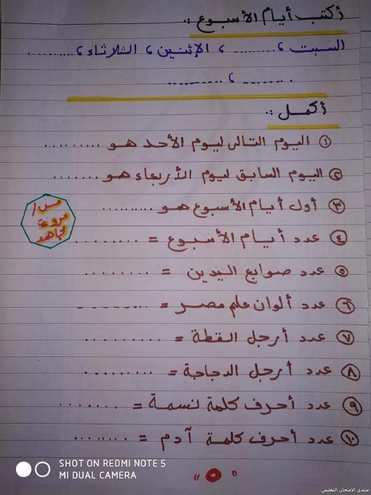exam-eg.com_15722169069085.jpg