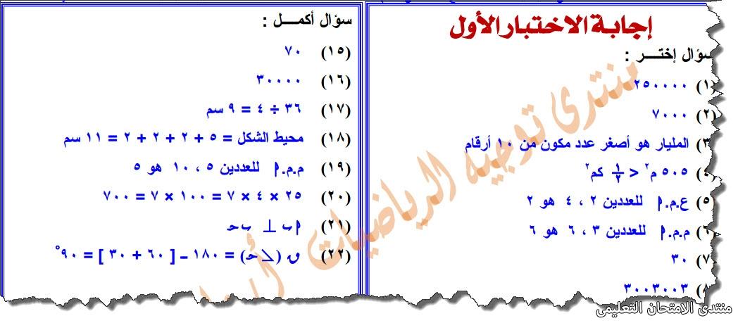 exam-eg.com_157231654070181.jpg