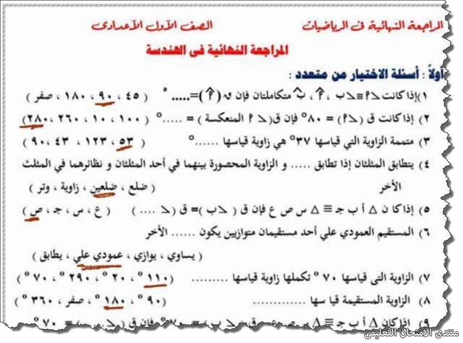 exam-eg.com_157239347957021.jpg