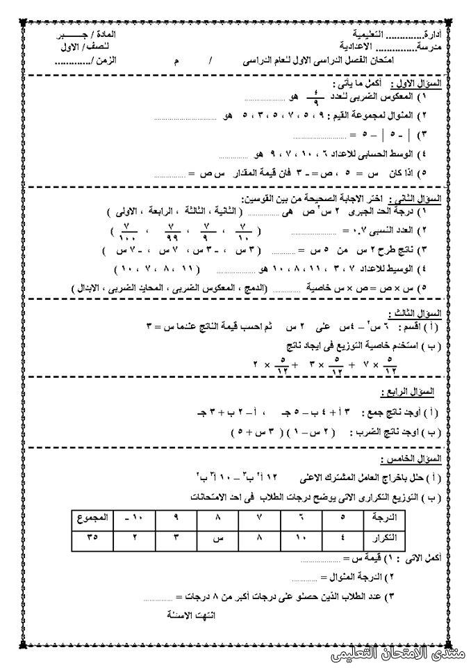 exam-eg.com_157239407674221.jpg