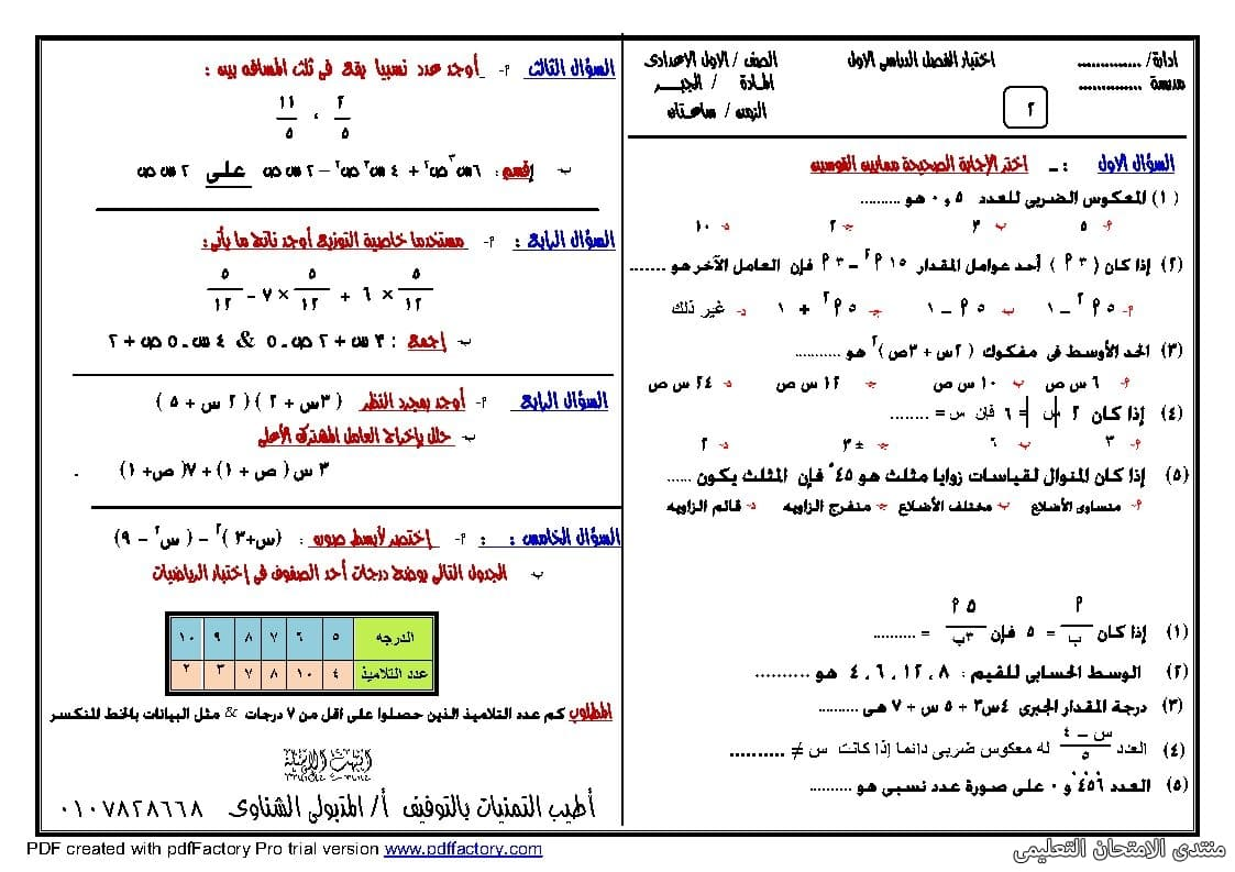 exam-eg.com_157239407685513.jpg