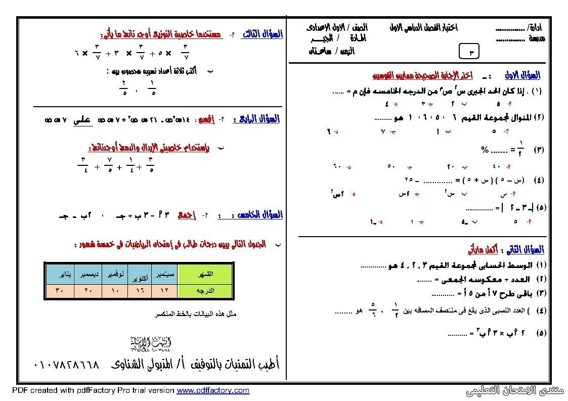 exam-eg.com_157239407690544.jpg